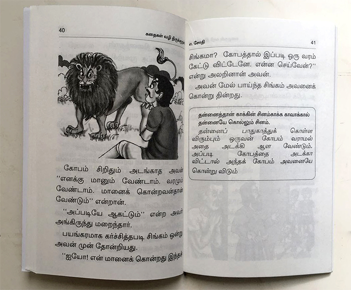 thirukural inside